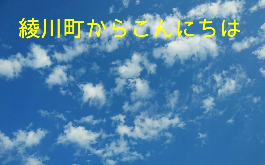 f:id:shima_c_ayagawa:20180604143358j:plain