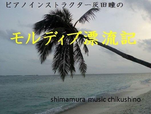 f:id:shima_c_chikushino:20170915215004j:plain
