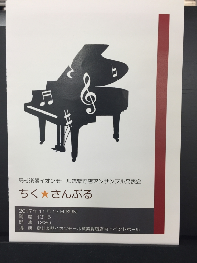 f:id:shima_c_chikushino:20171114174941j:plain