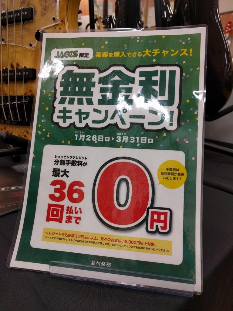 f:id:shima_c_chikushino:20180127135451j:plain