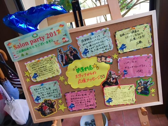 f:id:shima_c_chikushino:20180129182434j:plain