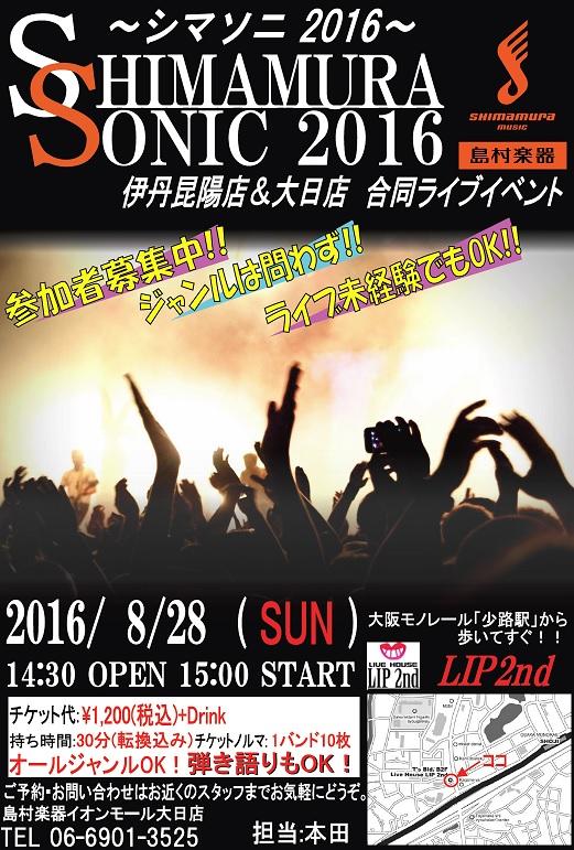 f:id:shima_c_dainichi:20160728113211j:plain