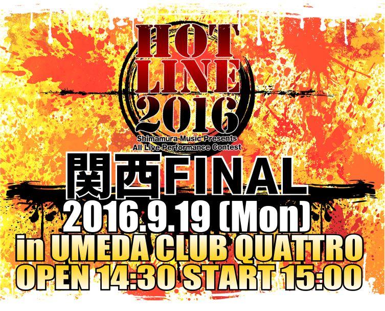 f:id:shima_c_dainichi:20160908152623j:plain