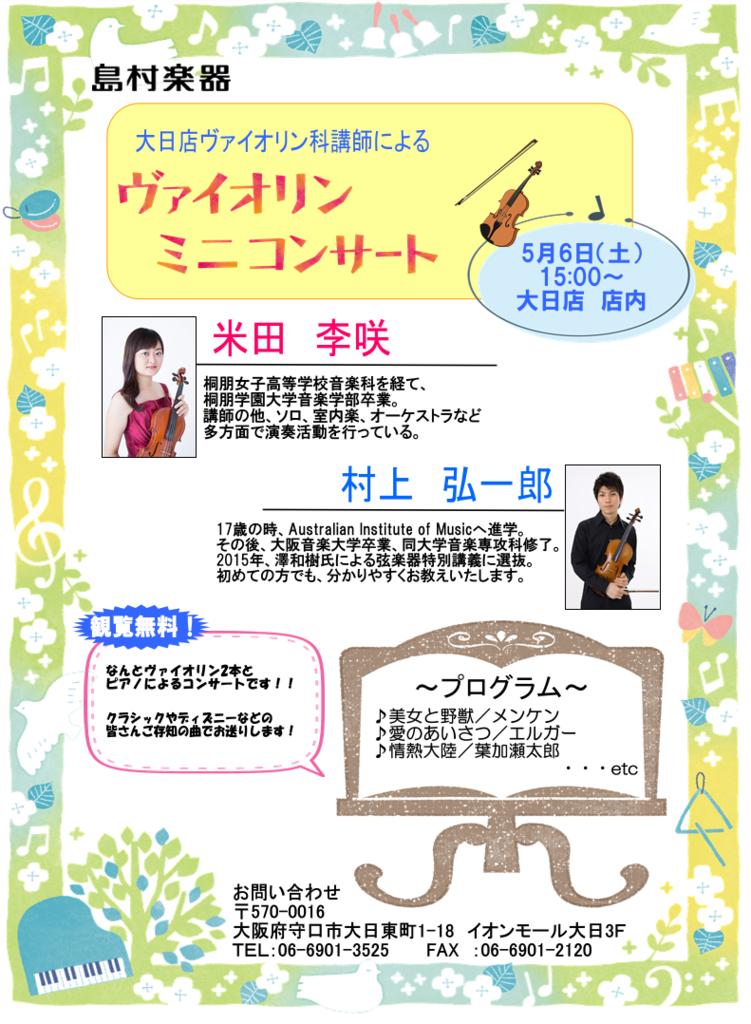f:id:shima_c_dainichi:20170501162826p:plain