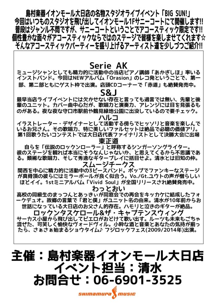 f:id:shima_c_dainichi:20170523190823j:plain