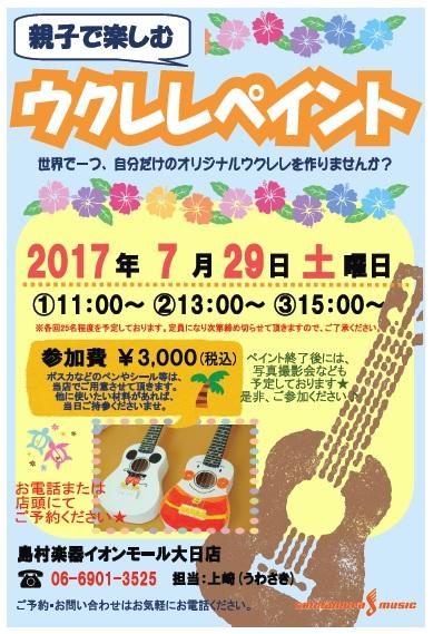 f:id:shima_c_dainichi:20170617134101j:plain