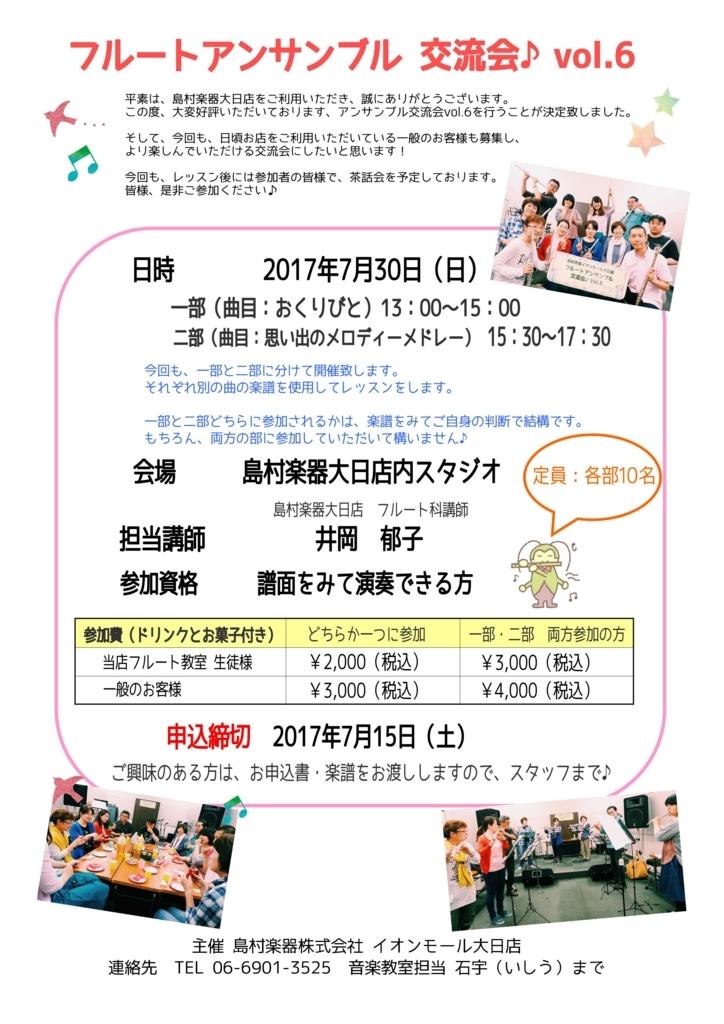 f:id:shima_c_dainichi:20170620201840j:plain