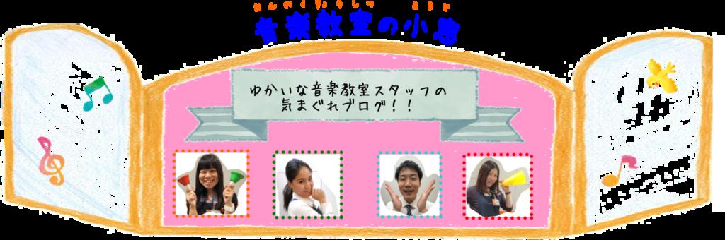 f:id:shima_c_dainichi:20170623204008p:plain