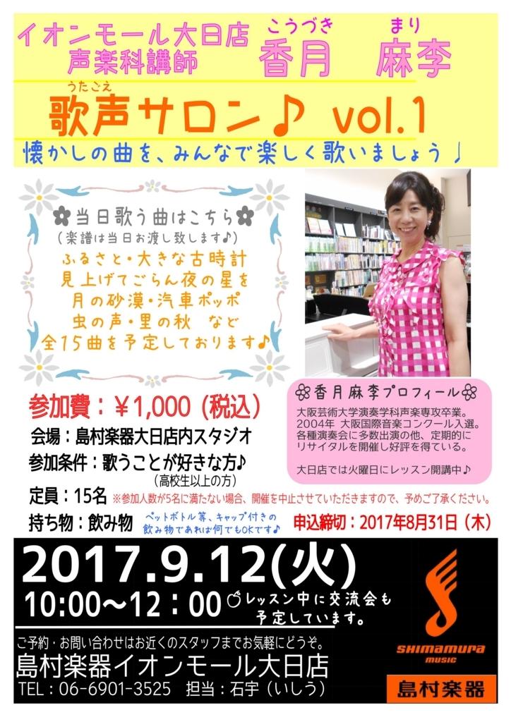 f:id:shima_c_dainichi:20170723160311j:plain