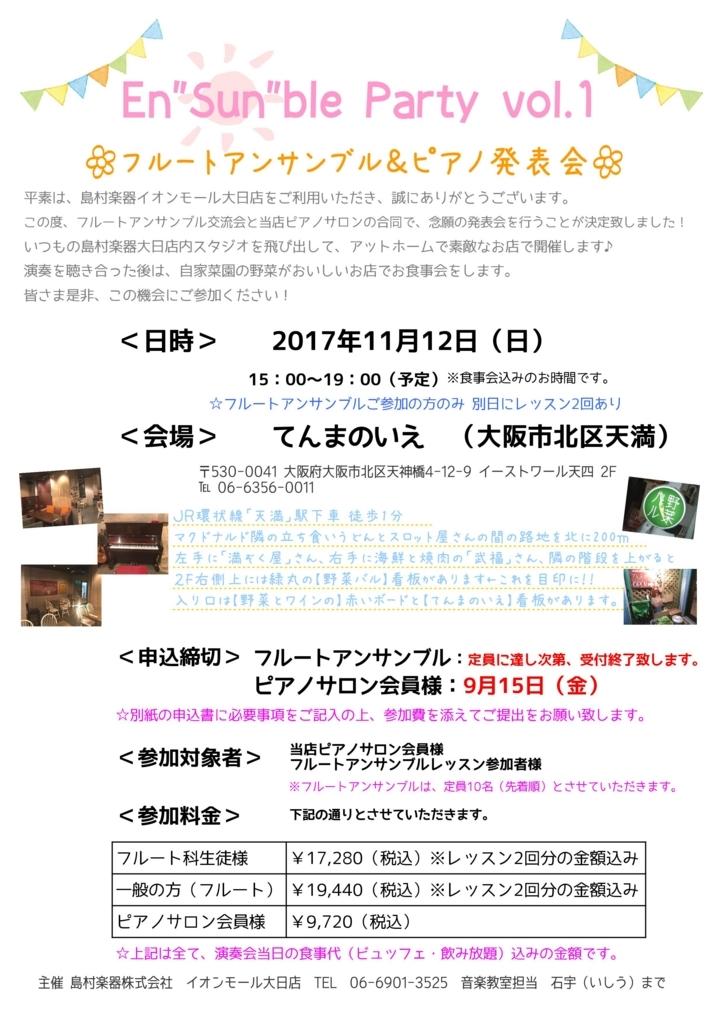 f:id:shima_c_dainichi:20170808162133j:plain