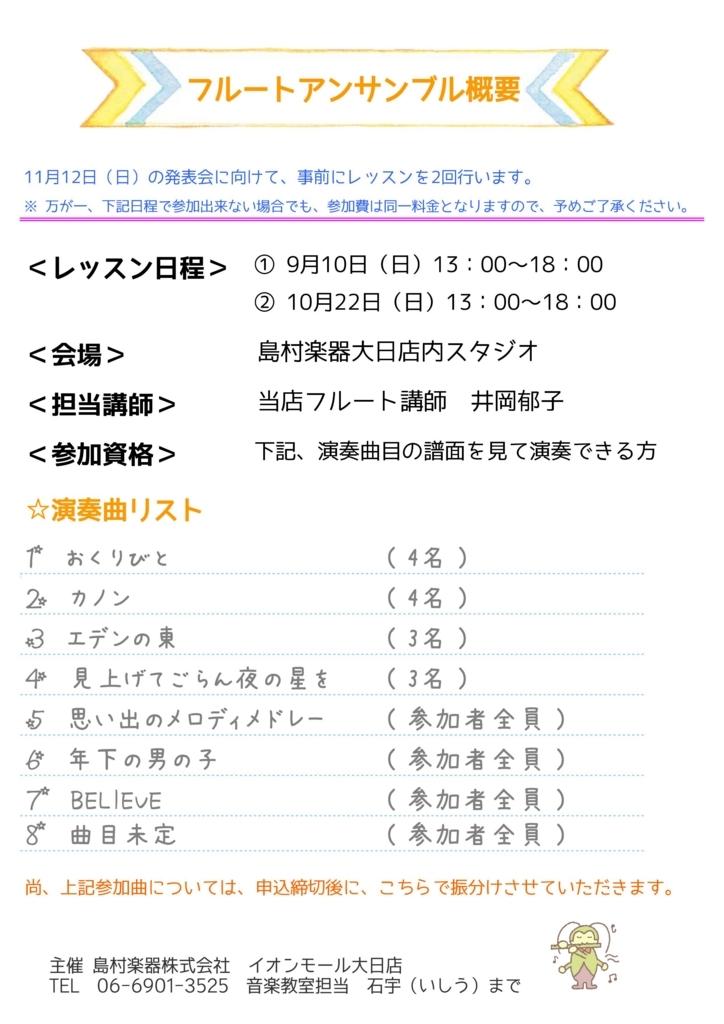 f:id:shima_c_dainichi:20170808162138j:plain