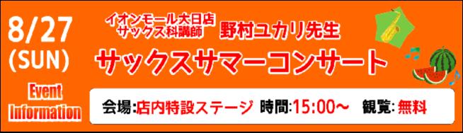 f:id:shima_c_dainichi:20170827195601p:plain