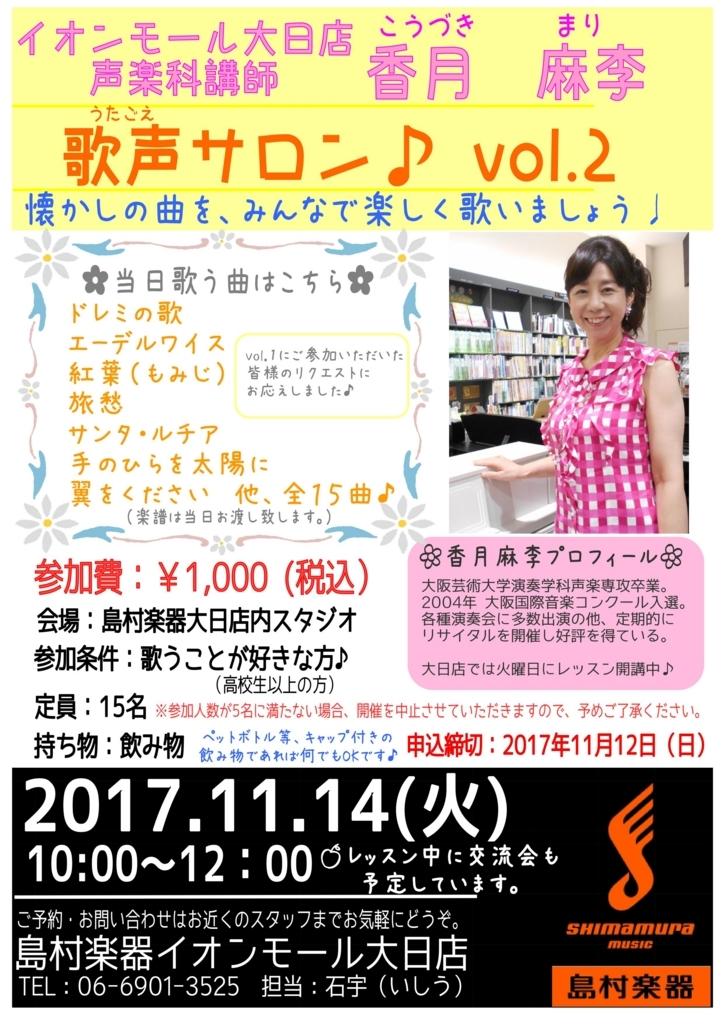 f:id:shima_c_dainichi:20171006142440j:plain