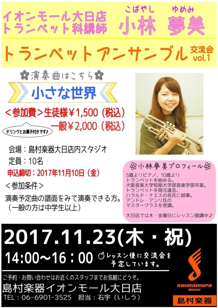 f:id:shima_c_dainichi:20171006145711j:plain