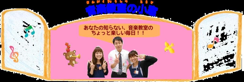 f:id:shima_c_dainichi:20171009195436p:plain