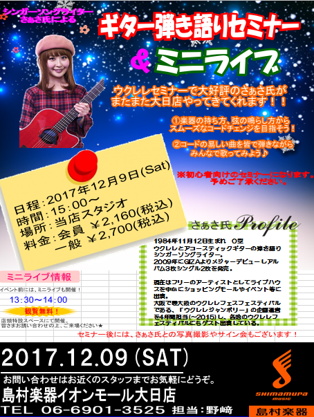 f:id:shima_c_dainichi:20171116143540p:plain