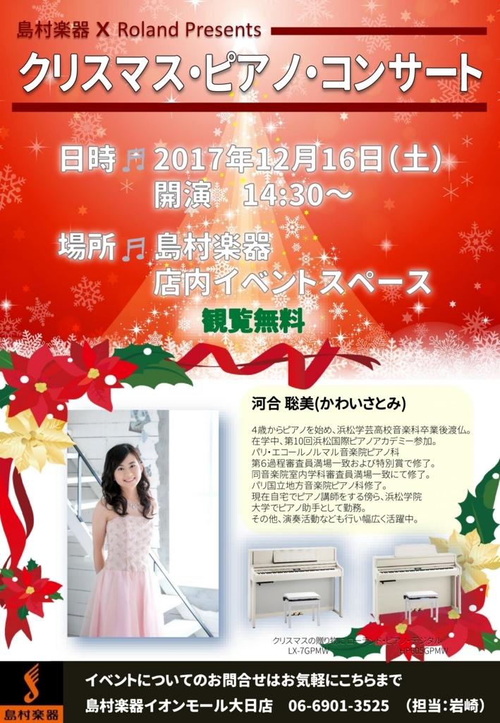 f:id:shima_c_dainichi:20171212135556j:plain