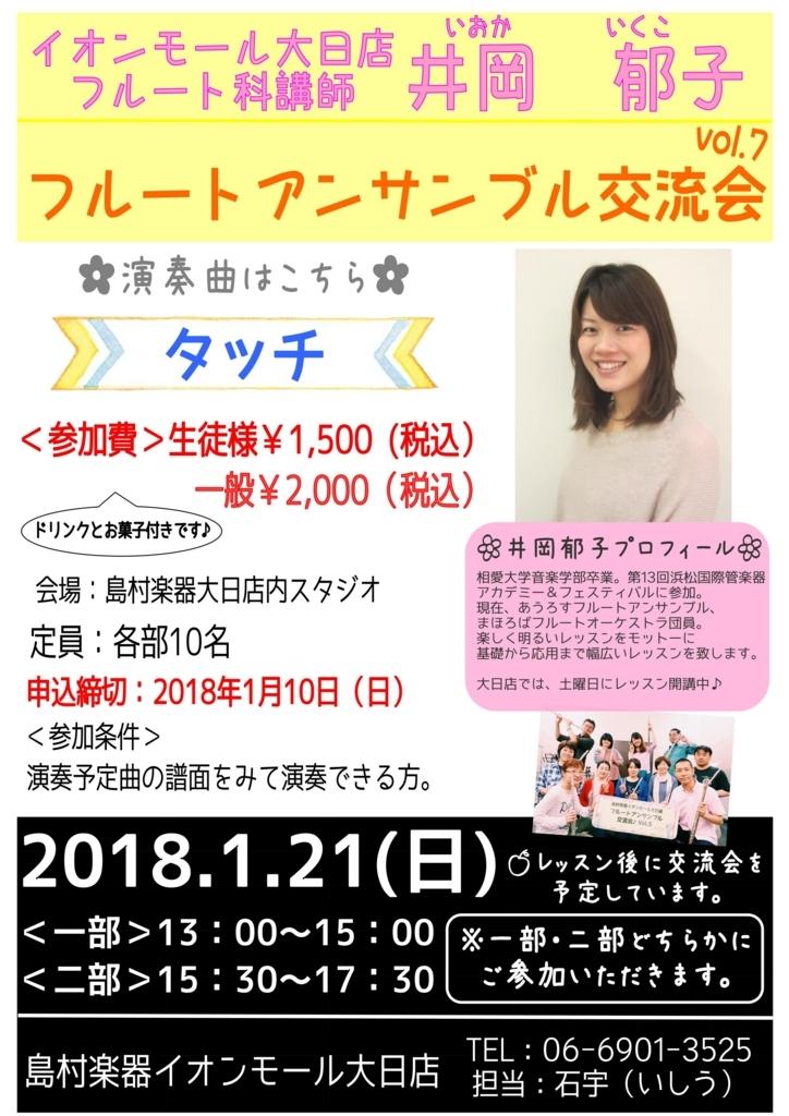 f:id:shima_c_dainichi:20171228141338j:plain