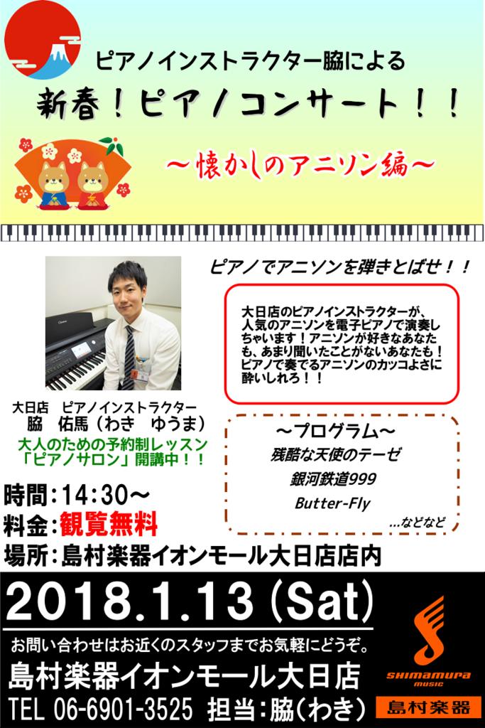 f:id:shima_c_dainichi:20171229173924p:plain