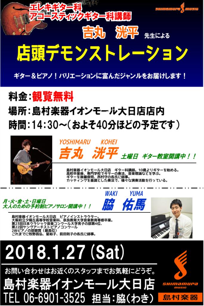 f:id:shima_c_dainichi:20171229174529p:plain