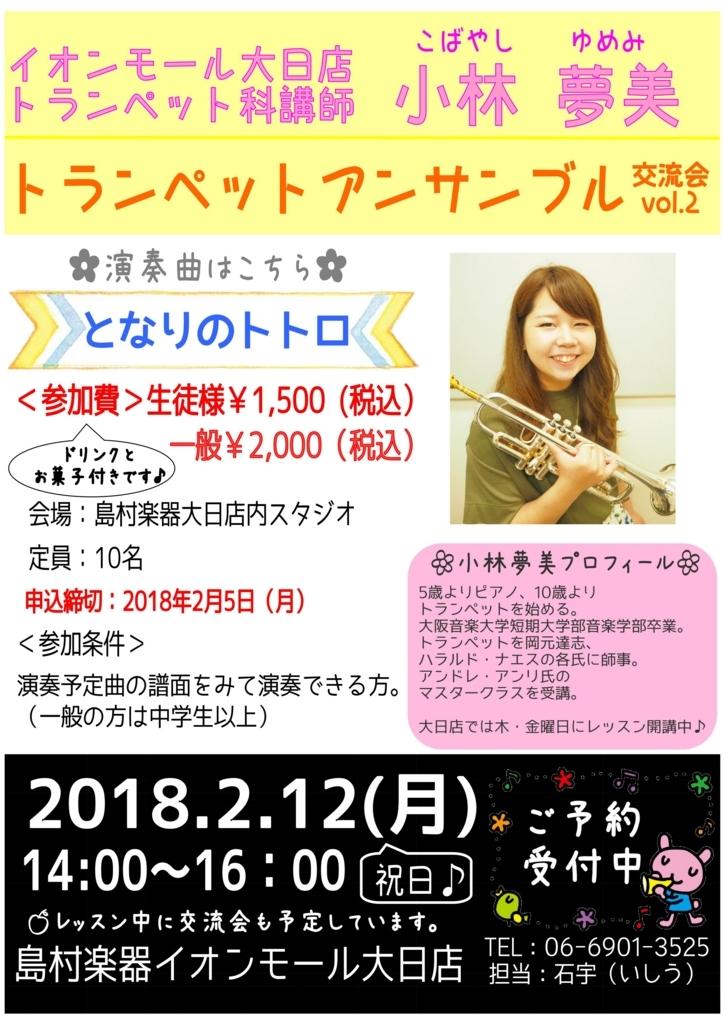 f:id:shima_c_dainichi:20180120123044j:plain