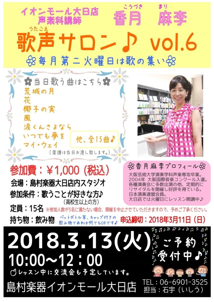 f:id:shima_c_dainichi:20180122131116j:plain