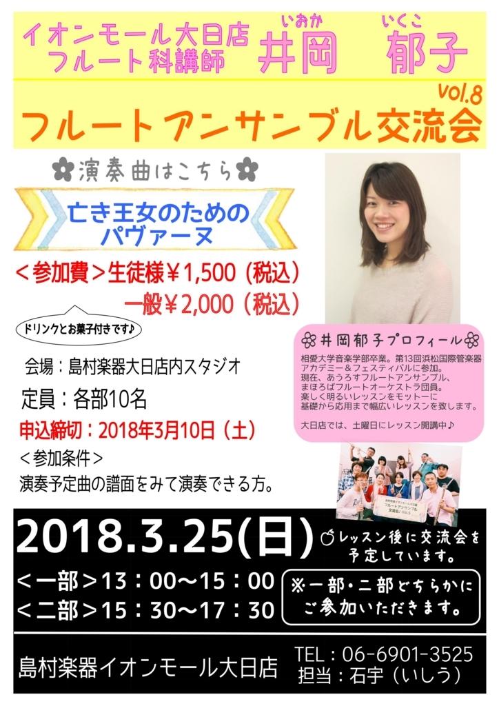 f:id:shima_c_dainichi:20180124192025j:plain