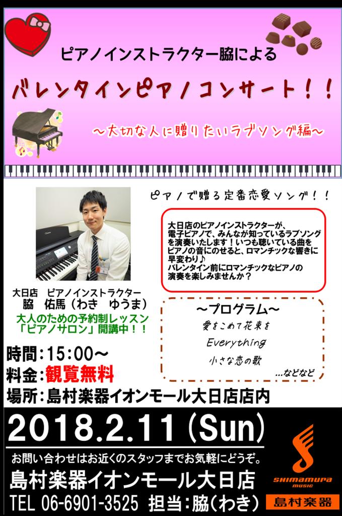 f:id:shima_c_dainichi:20180126194917p:plain