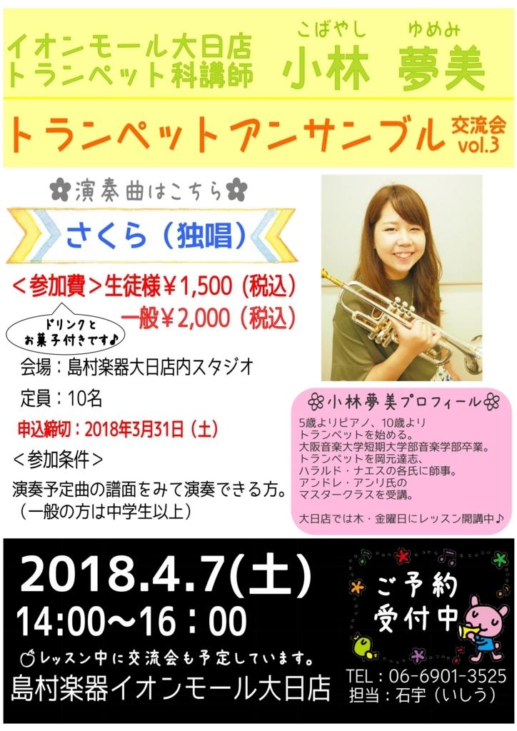 f:id:shima_c_dainichi:20180207154254j:plain