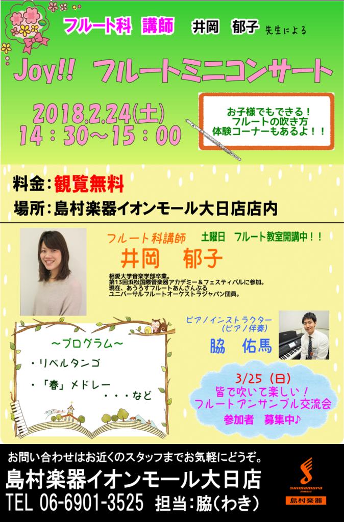 f:id:shima_c_dainichi:20180212142815p:plain
