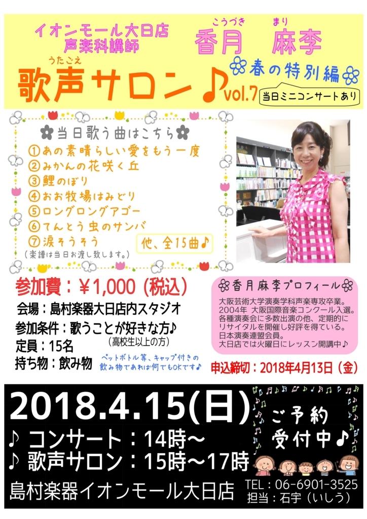 f:id:shima_c_dainichi:20180222194546j:plain
