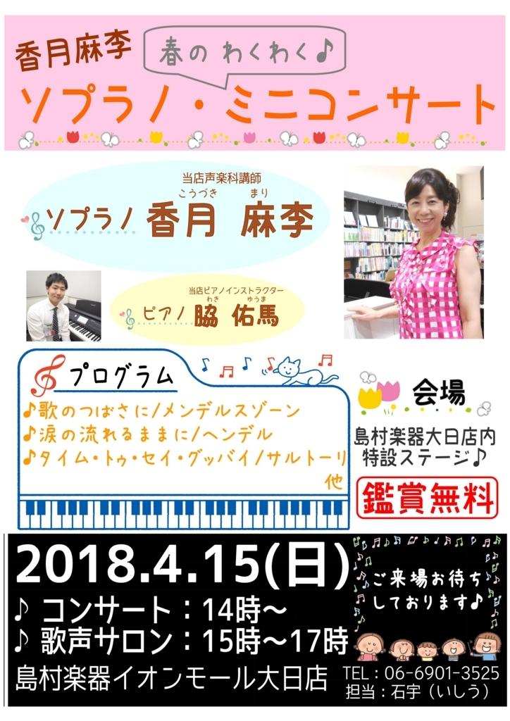 f:id:shima_c_dainichi:20180222194548j:plain