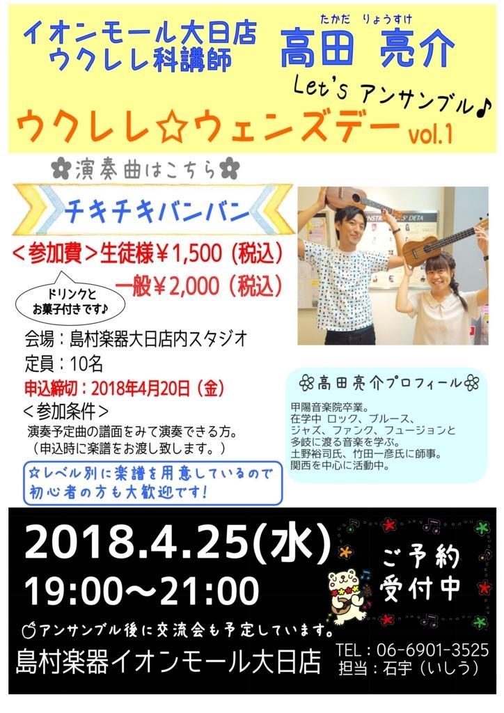 f:id:shima_c_dainichi:20180225195558j:plain