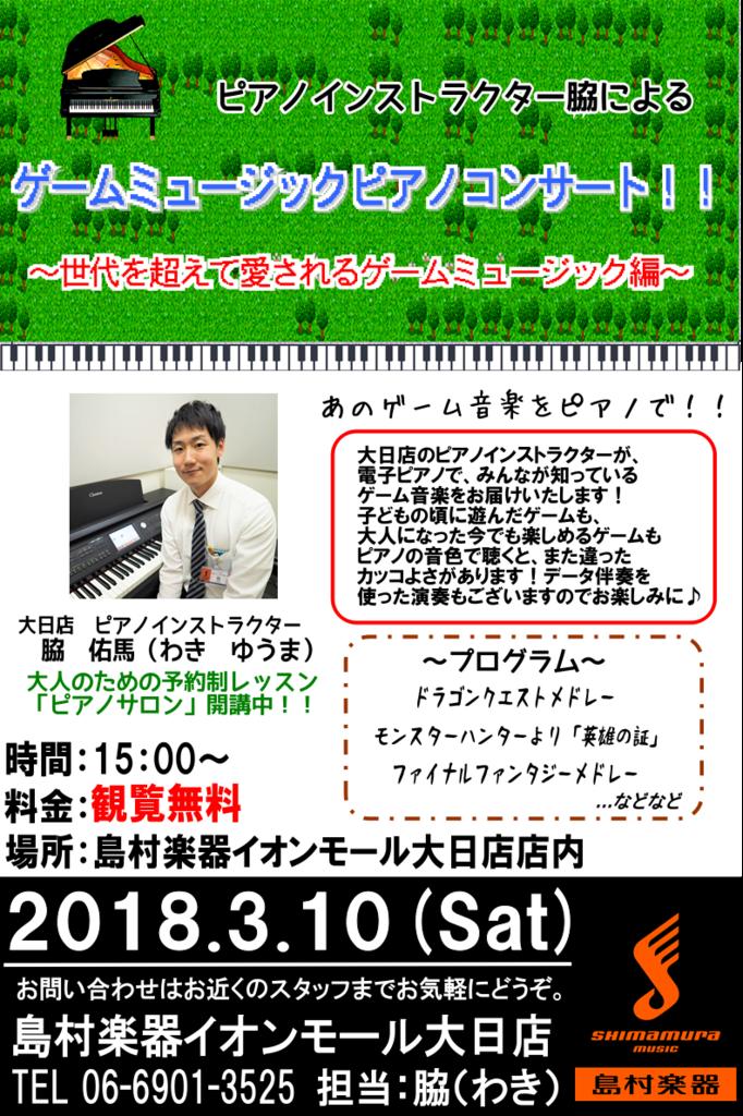f:id:shima_c_dainichi:20180226185047p:plain