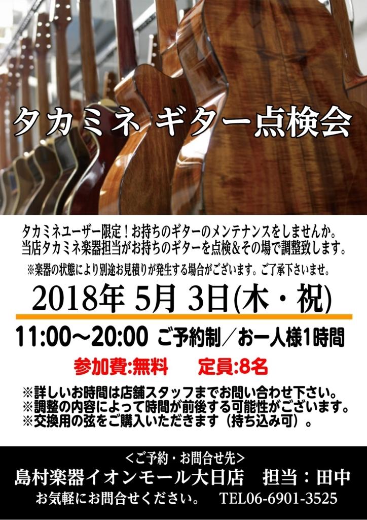 f:id:shima_c_dainichi:20180419140511j:plain