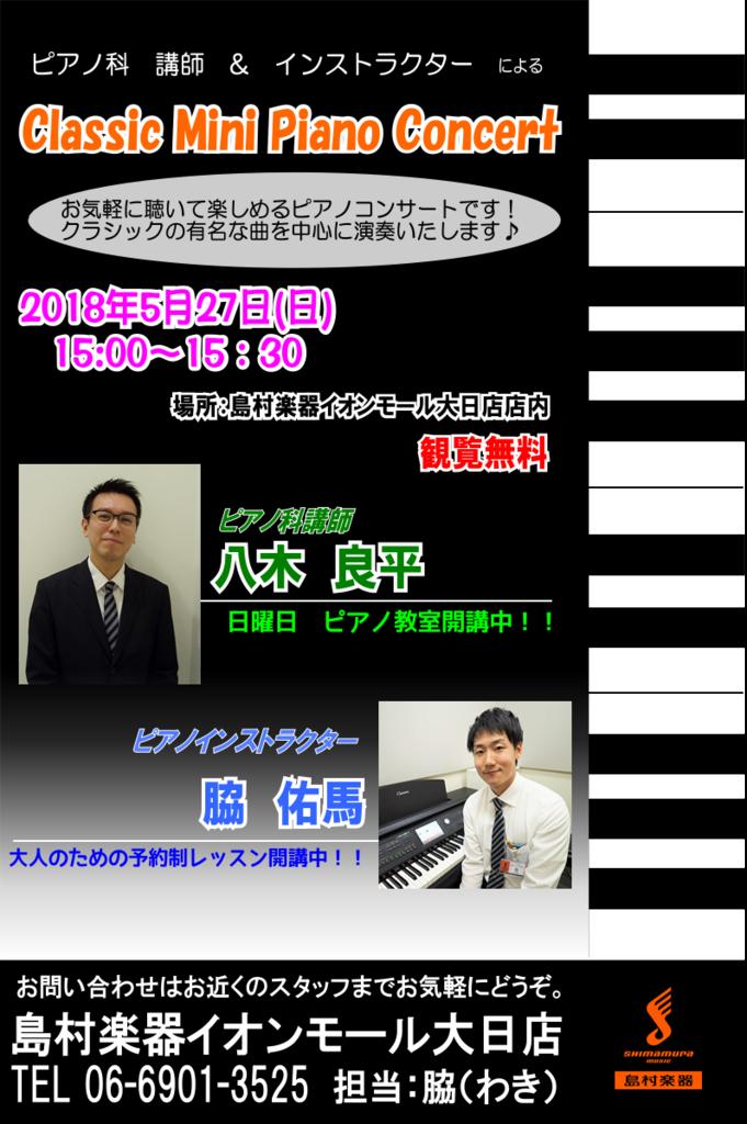 f:id:shima_c_dainichi:20180507211510p:plain