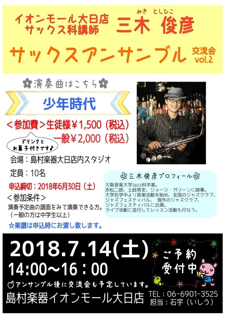 f:id:shima_c_dainichi:20180629161457j:plain