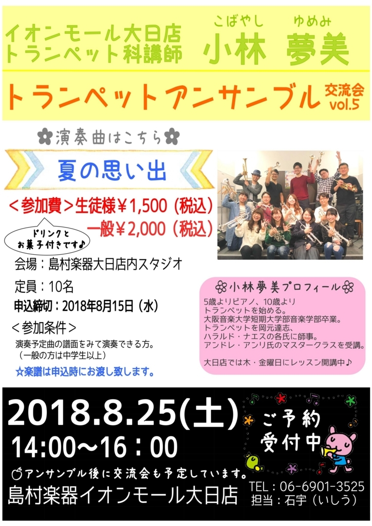 f:id:shima_c_dainichi:20180703170800j:plain