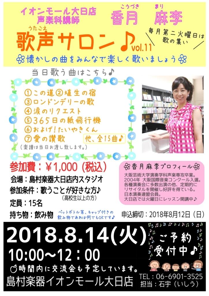 f:id:shima_c_dainichi:20180712190815j:plain