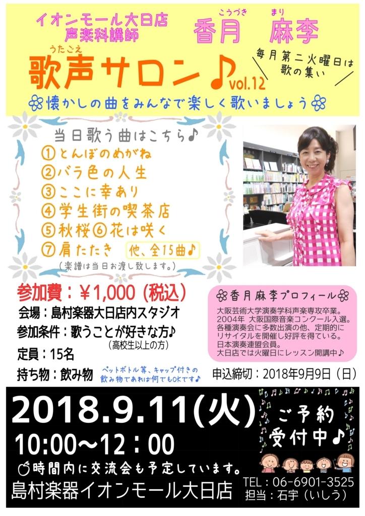 f:id:shima_c_dainichi:20180713153440j:plain