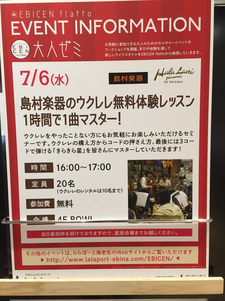 f:id:shima_c_ebina:20160714141412j:plain
