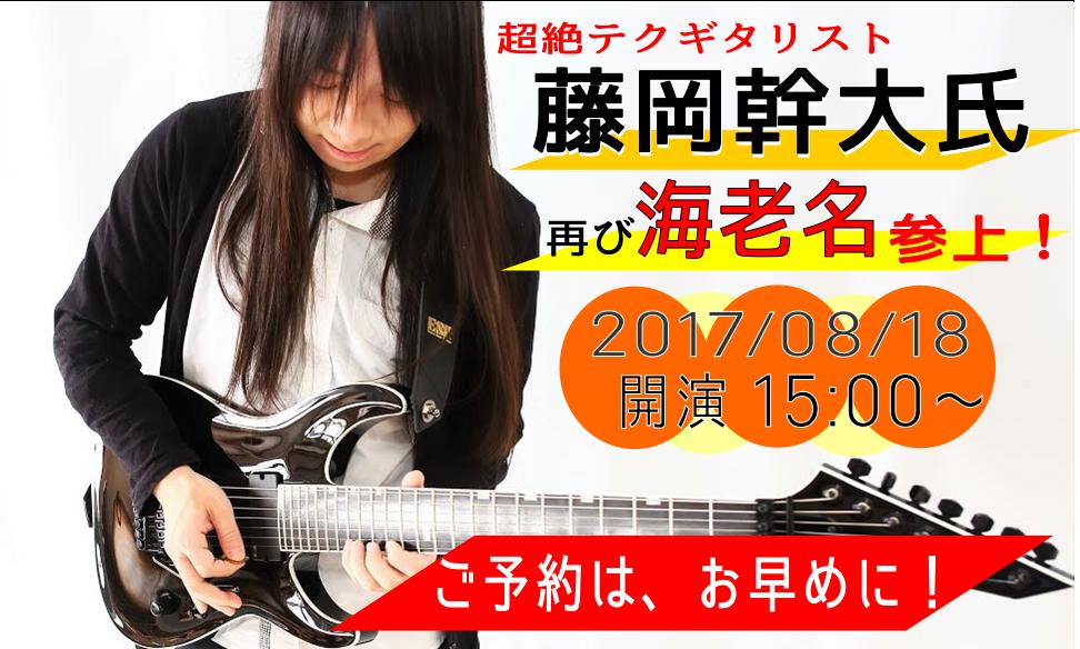 f:id:shima_c_ebina:20170801150354p:plain