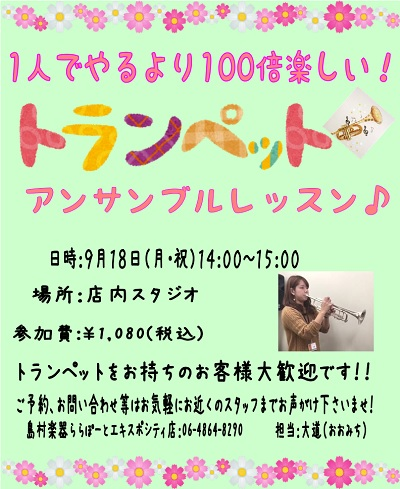 f:id:shima_c_expocity:20170918171451j:plain