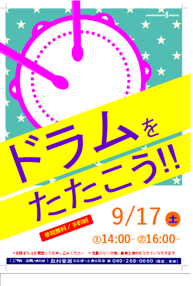 f:id:shima_c_fujimi:20160826164737p:plain