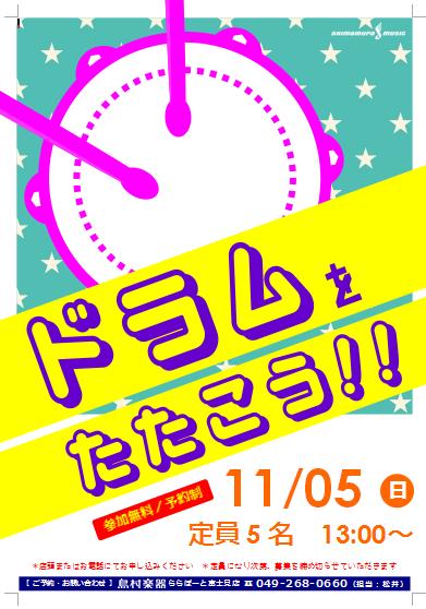 f:id:shima_c_fujimi:20171017171552p:plain