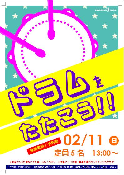f:id:shima_c_fujimi:20180123134008p:plain