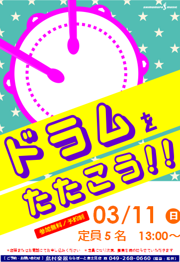 f:id:shima_c_fujimi:20180306172016p:plain