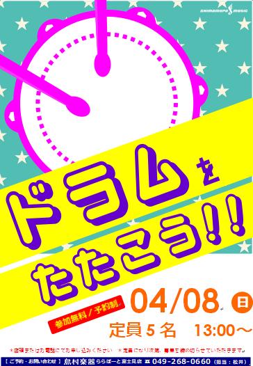 f:id:shima_c_fujimi:20180313140001p:plain
