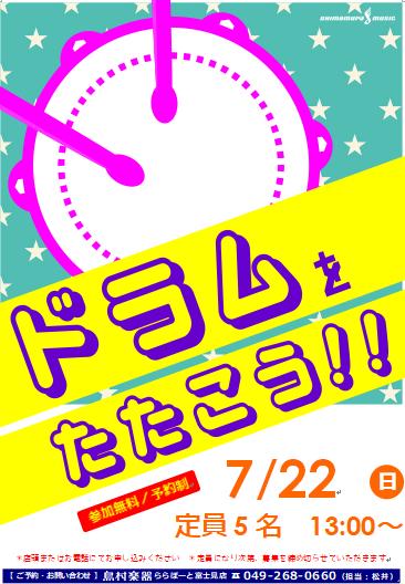 f:id:shima_c_fujimi:20180605140123p:plain