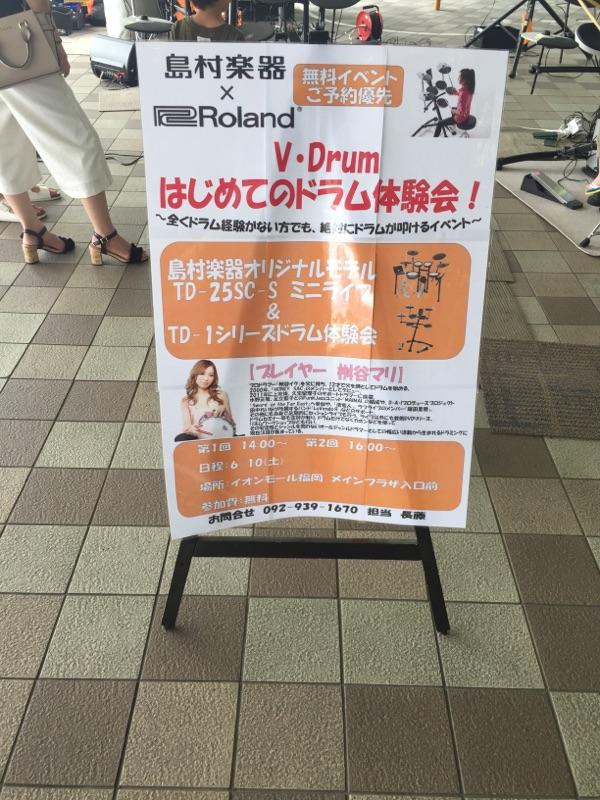 f:id:shima_c_fukuoka-a:20170615150822j:plain